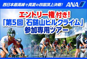 bn_ishizuchi_600_405b
