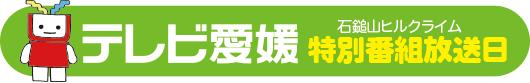 石鎚山ヒルクライム放送日
