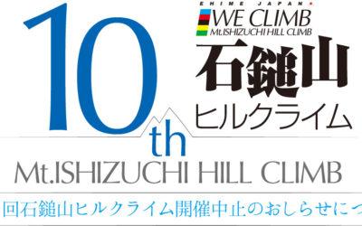 第10回石鎚山ヒルクライム開催中止のおしらせについて