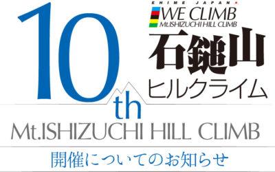 第10回石鎚山ヒルクライム開催のお知らせ