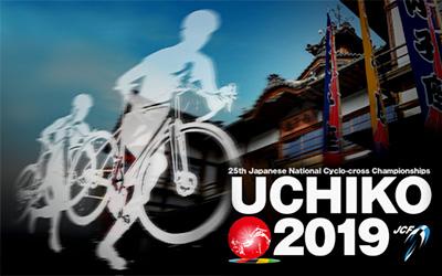 シクロクロス全日本選手権内子大会サイト公開開始