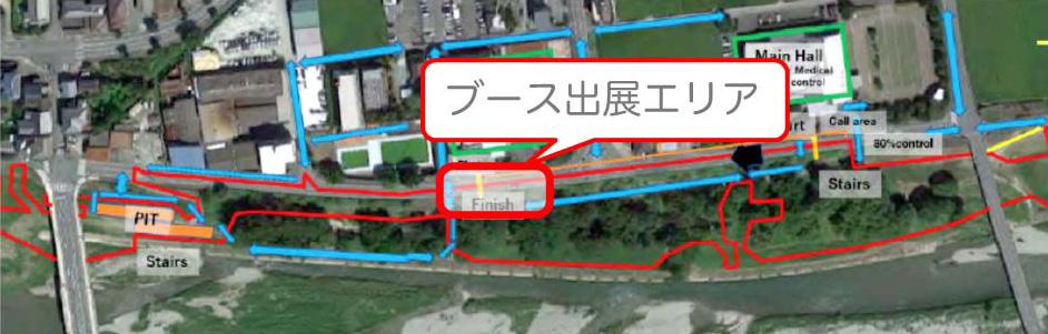 シクロクロス全日本選手権大会内子大会 ブース出展位置