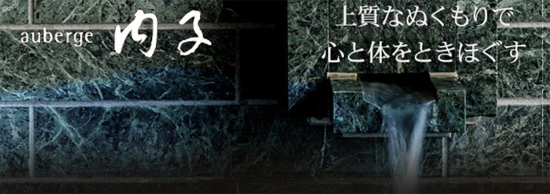 温泉・愛媛・オーベルジュ内子