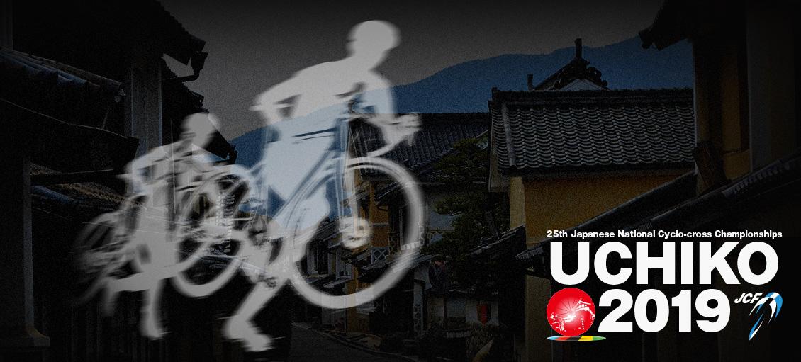 シクロクロス全日本選手権内子大会