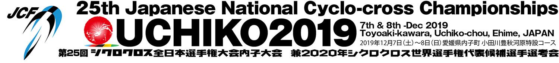 2019シクロクロス全日本選手権内子大会リザルト 結果